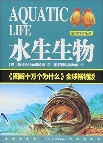 图解十万个为什么:水生生物 (全球畅销版)