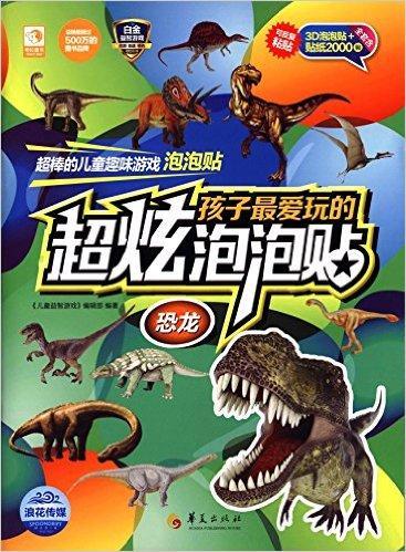 男孩最爱玩的超炫泡泡贴:恐龙