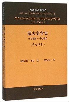 蒙古史学史:十三世纪—十七世纪 (修订本)