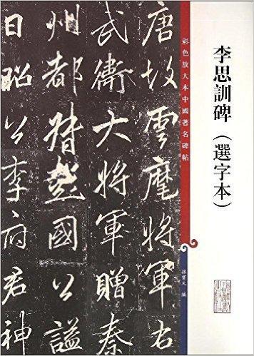 彩色放大本中国著名碑帖·李思训碑(选字本)