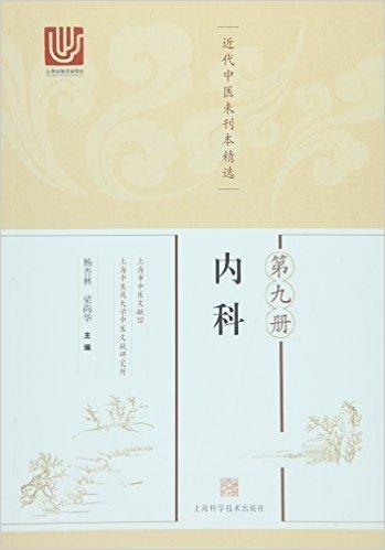 近代中医未刊本精选 第九册(内科)