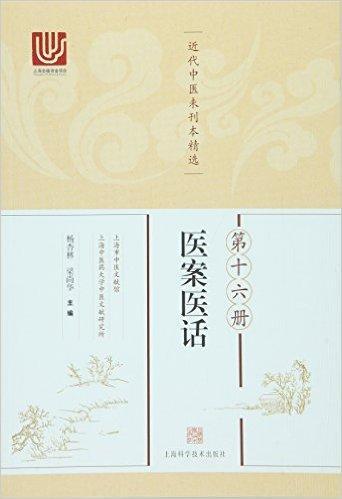 近代中医未刊本精选 第十六册(医案医话)