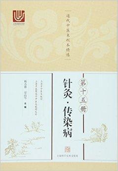 近代中医未刊本精选 第十五册(针灸·传染病)