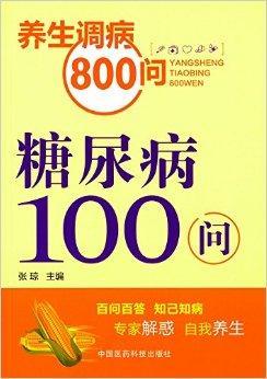 糖尿病100问(养生调病800问)