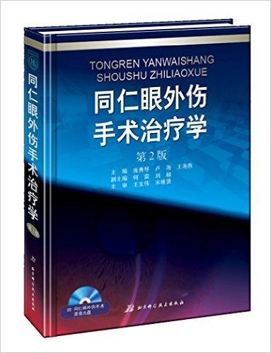 同仁眼外伤手术治疗学(第2版,附手术录像DVD)