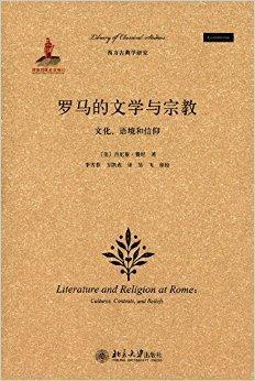 罗马的文学与宗教:文化、语境和信仰