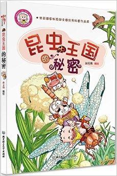 小布丁科普知识漫画——昆虫王国的秘密