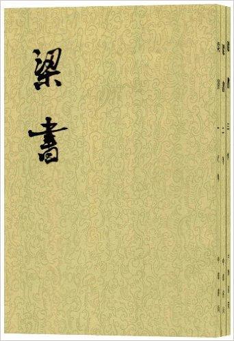 二十四史繁体竖排:梁书(共3册)