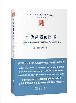 作为武器的图书——二战时期以全球市场为目标的宣传、出版与较量