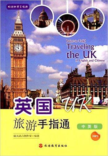 英国旅游手指通:汉英对照