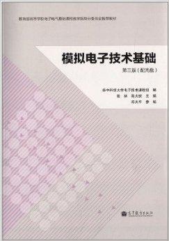 模拟电子技术基础(第三版)(配光盘)