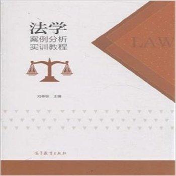 法学案例分析实训教程