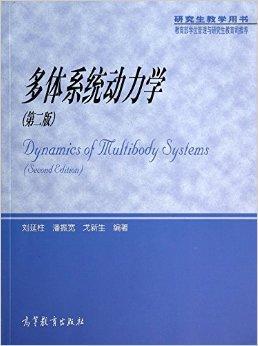 多体系统动力学(第2版)