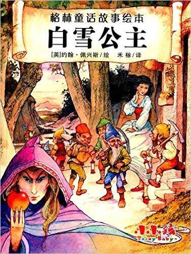 格林童话故事绘本  白雪公主