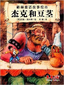 格林童话故事绘本  杰克和豆茎