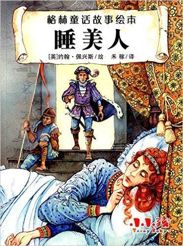 格林童话故事绘本  睡美人