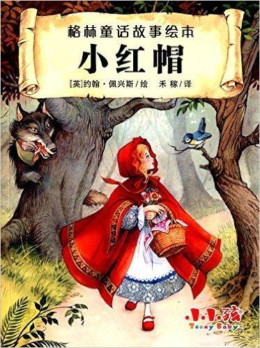 格林童话故事绘本  小红帽