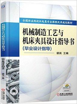 机械制造工艺与机床夹具设计指导书(毕业设计指导)