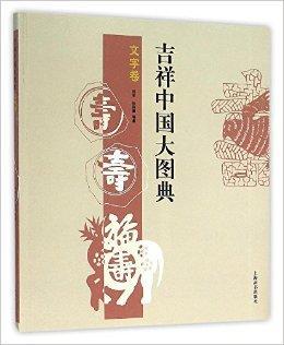 吉祥中国大图典·文字卷