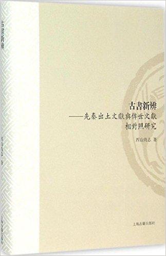 古书新辨--先秦出土文献与传世文献相对照研究