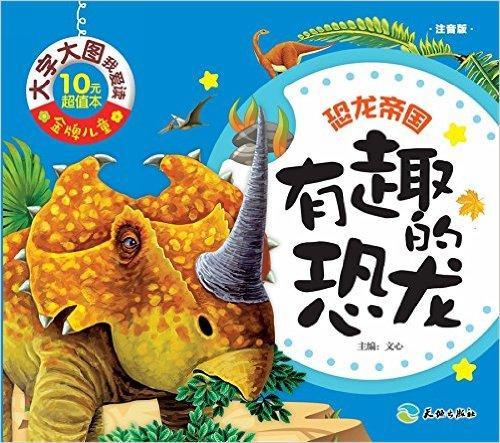 有趣的恐龙(大字大图,轻松识字,快乐启蒙,亲子必备!)