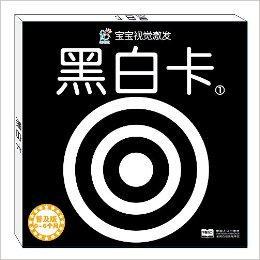 宝宝视觉激发-黑白卡2
