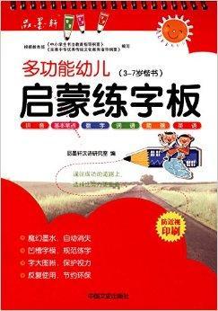 多功能幼儿启蒙凹槽练字板(3-7岁楷书)