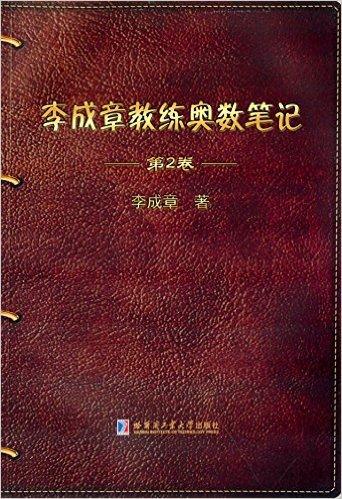 李成章教练奥数笔记 第2卷