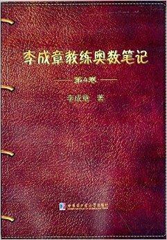 李成章教练奥数笔记 第4卷