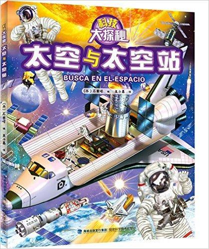 科技大探秘·太空与太空站
