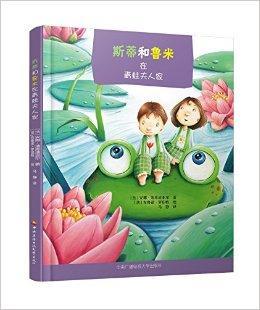 斯蒂和鲁米在青蛙夫人家