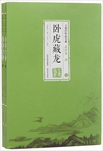 卧虎藏龙(全2册)