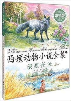 西顿动物小说全集(彩绘版) 第四辑——银狐托米