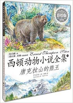 西顿动物小说全集(彩绘版)  第四辑——唐克拉山的熊王