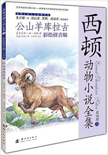 西顿动物小说全集(彩绘拼音版) 第四辑——公山羊库拉古