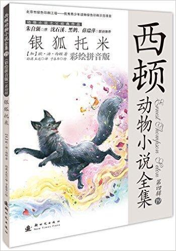 西顿动物小说全集(彩绘拼音版) 第四辑——银狐托米