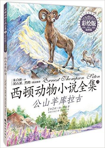 西顿动物小说全集(彩绘版)  第四辑——公山羊库拉古