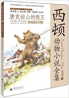 西顿动物小说全集(彩绘拼音版) 第四辑 ——唐克拉山的熊王