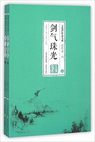剑气珠光(全2册)
