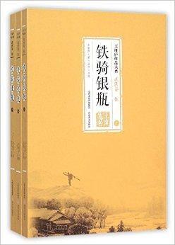 铁骑银瓶(全3册)