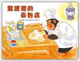 黑猩猩的面包店