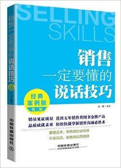 销售一定要懂的说话技巧 经典案例版 (第二版)