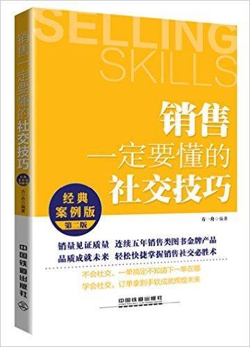 销售一定要懂的社交技巧 经典案例版(第二版)