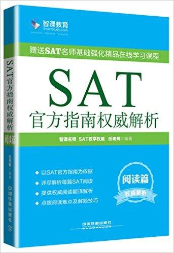 SAT官方指南权威解析 阅读篇