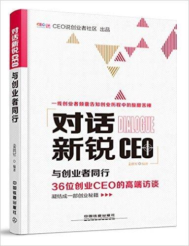 对话新锐CEO——与创业者同行