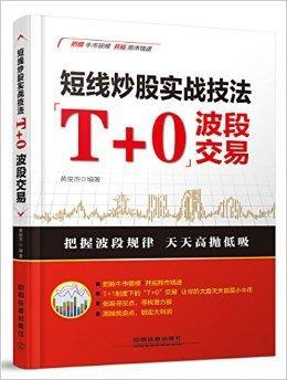 """短线炒股实战技法:""""T+0""""波段交易"""