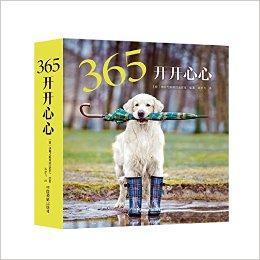 365开开心心