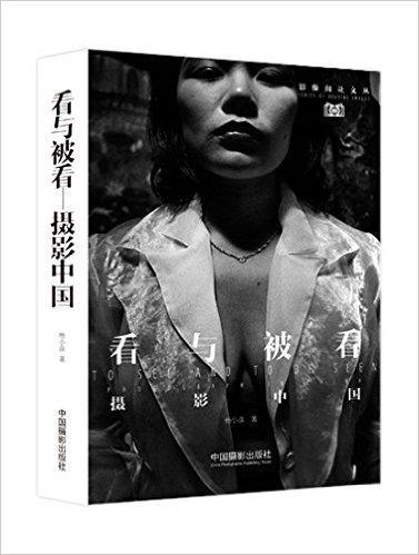 看与被看——摄影中国