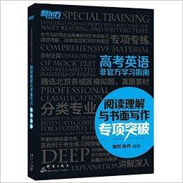 高考英语非官方学习指南:阅读理解与书面写作专项突破