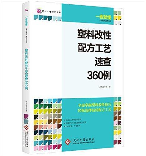 塑料改性配方工艺速查360例